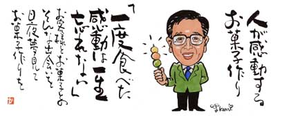 fukufukuwa.jpg