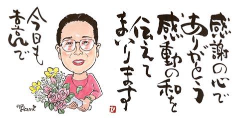 nemoto_kanesui.jpg